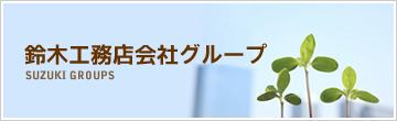鈴木工務店会社グループ