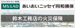 鈴木工務店の火災保険