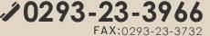 TEL:0293-23-3966 FAX:0293-23-3732