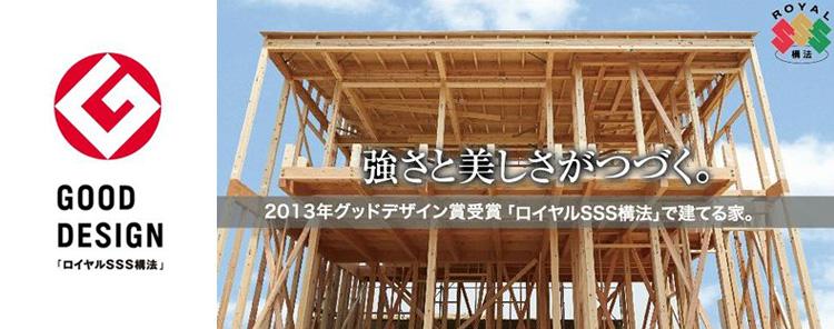 住宅新築事例