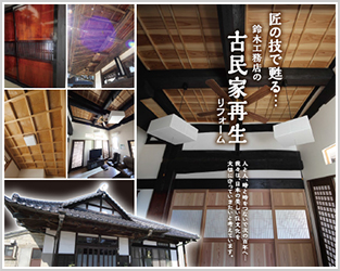 匠の技で甦る…鈴木工務店の古民家再生リフォーム