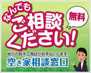 なんでもご相談ください!無料 地元の鈴木工務店がお手伝いします。空き家相談窓口