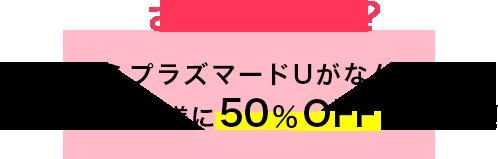 【さ・ら・に!?】今ならプラズマードUがなんと!?施工したお客様に50%OFFで提供!!