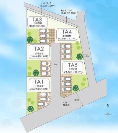 宅地図/TA1 土地面積235.29㎡(71.17坪)/TA2 土地面積236.00㎡(71.39坪)/TA3 土地面積243.02㎡(73.51坪)/TA4 土地面積243.87㎡(73.77坪)/TA5土地面積246.43㎡(74.54坪)